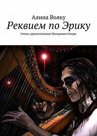 Алина Волку -Реквием поЭрику. Стихи, вдохновлённые Призраком Оперы