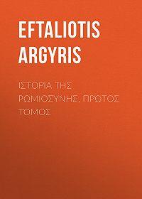 Argyris Eftaliotis -Ιστορία της Ρωμιοσύνης, Πρώτος τόμος