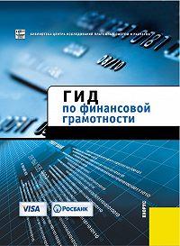 Коллектив Авторов -Гид по финансовой грамотности