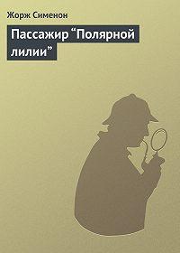"Жорж Сименон -Пассажир ""Полярной лилии"""
