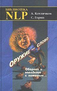 Александр Котлячков -Оружие – слово. Оборона и нападение с помощью…