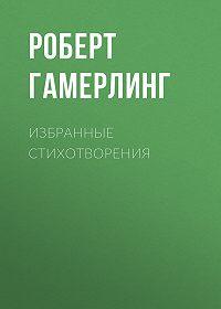 Роберт Гамерлинг -Избранные стихотворения