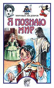 Павел Политов -100 мировых шедевров