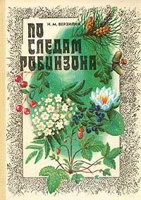 Николай Верзилин -По следам Робинзона