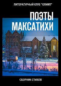 Коллектив авторов -Поэты Максатихи. Сборник стихов