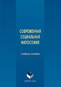 Авторов Коллектив -Современная социальная философия