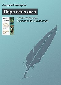 Андрей Столяров -Пора сенокоса