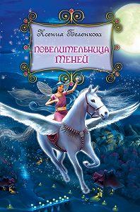 Ксения Беленкова -Повелительница теней