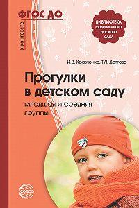 Татьяна Долгова -Прогулки в детском саду. Младшая и средняя группы