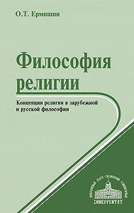 Олег Ермишин - Философия религии. Концепции религии в зарубежной и русской философии