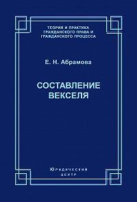 Елена Абрамова - Составление векселя