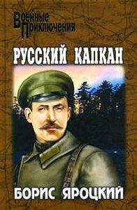 Борис Яроцкий - Русский капкан
