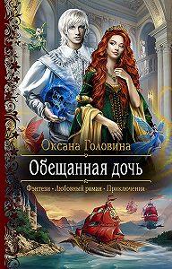 Оксана Головина -Обещанная дочь