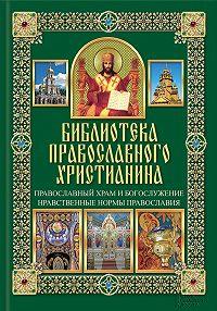 Павел Михалицын -Православный храм и богослужение. Нравственные нормы православия