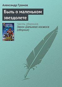 Александр Громов -Быль о маленьком звездолете