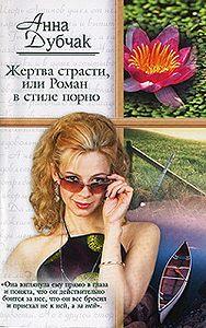 Анна Дубчак - Жертва страсти, или Роман в стиле порно