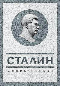 Владимир Суходеев -Сталин. Энциклопедия