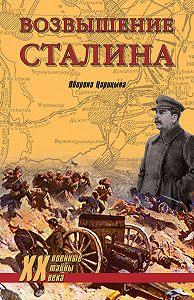 Владислав Гончаров - Возвышение Сталина. Оборона Царицына