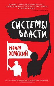 Ноам Хомский -Системы власти. Беседы о глобальных демократических восстаниях и новых вызовах американской империи