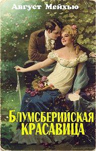 Август Мейхью - Блумсберийская красавица