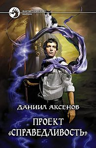 Даниил Аксенов -Проект «Справедливость»