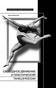 Ирина Вадимовна Сироткина -Свободное движение и пластический танец в России