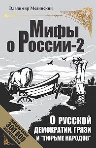 Владимир Мединский -О русской демократии, грязи и «тюрьме народов»