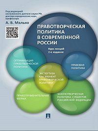 Коллектив авторов -Правотворческая политика в современной России. Курс лекций. 2-е издание