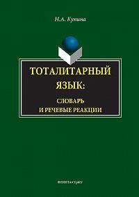 Н. Купина -Тоталитарный язык. Словарь и речевые реакции