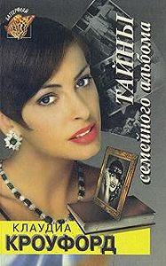 Клаудиа Кроуфорд -Тайны семейного альбома