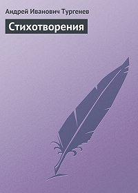 Андрей Тургенев -Стихотворения