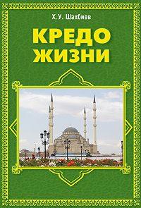Хуважбаудин Шахбиев -Кредо жизни
