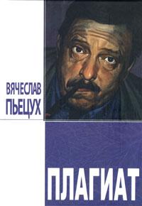 Вячеслав Пьецух - Плагиат. Повести и рассказы