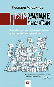 Леонард Млодинов -Прямоходящие мыслители. Путь человека от обитания на деревьях до постижения миро устройства