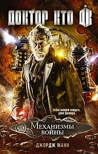 Джордж Манн - Доктор Кто. Механизмы войны