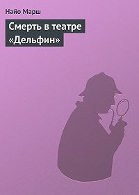 Найо Марш - Смерть в театре «Дельфин»