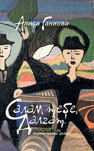 Алиса Ганиева - Салам тебе, Далгат! (сборник)