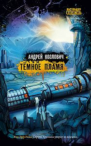 Андрей Козлович -Темное пламя