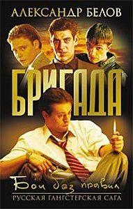 Александр Белов - Бои Без Правил