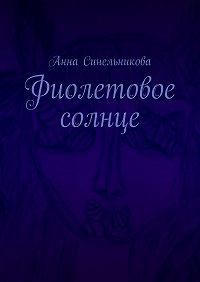 Анна Синельникова -Фиолетовое солнце. Роман