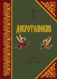 Святитель Макарий Коринфский - Добротолюбие. Том III