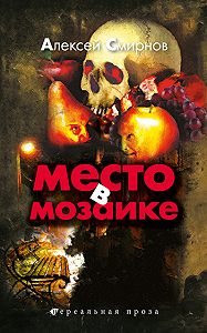Алексей Смирнов - Место в Мозаике (сборник)