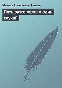 Михаил Кузмин -Пять разговоров и один случай