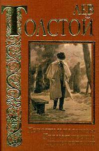 Лев Толстой -Кающийся грешник