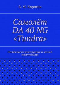 Владимир Корнеев - Самолёт DA 40NG «Tundra». Особенности конструкции илётной эксплуатации