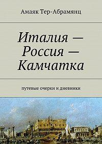 Амаяк Тер-Абрамянц -Италия– Россия– Камчатка