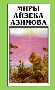 Айзек Азимов -Лакки Старр и пираты с астероидов (пер. А.Анпилов)