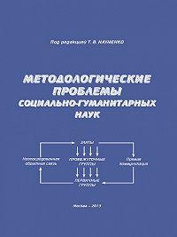 Коллектив Авторов -Методологические проблемы социально-гуманитарных наук