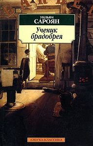 Уильям Сароян - Квартира
