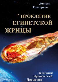Дмитрий Григорьев - Проклятие египетской жрицы